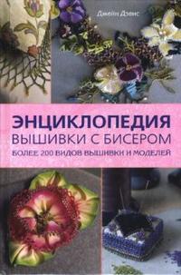 вышивка бисером энциклопедия