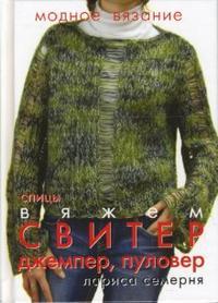 связать свитер